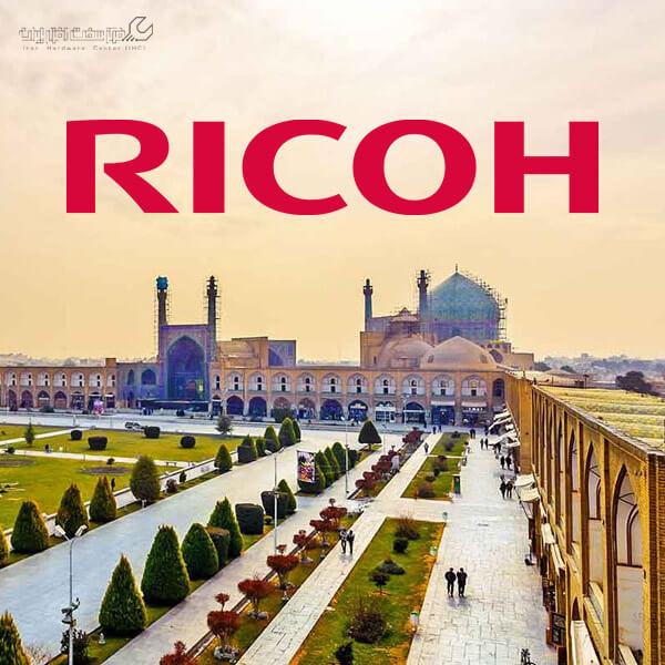 نمایندگی ریکو در اصفهان