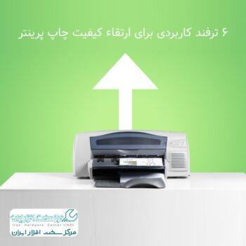 ارتقا کیفیت چاپ پرینتر